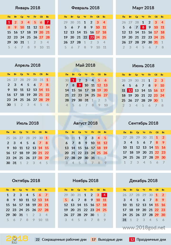 Как вставить врамку календарь 2017-2018 г