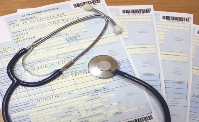 """""""На 28,4% більше, ніж раніше"""": В Україні збільшили розмір лікарняних виплат"""