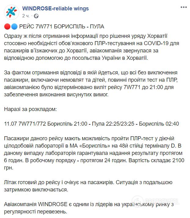 Українців через політ до Хорватії в аеропорту зобов'язали робити дорогі тести на COVID-19