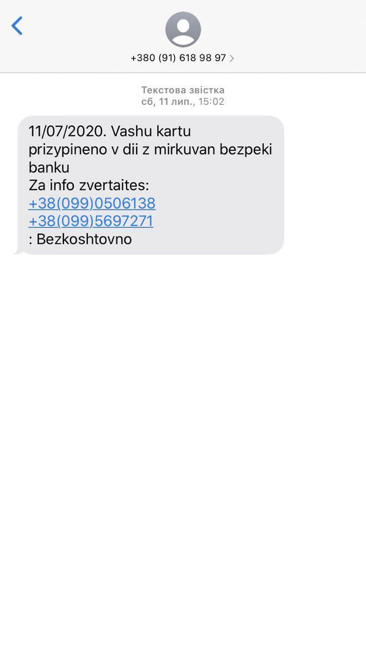 Українцям приходять смс нібито від імені банку