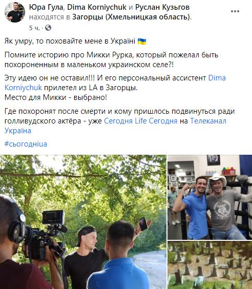 Помічник Міккі Рурка обрав місце на кладовищі для актора