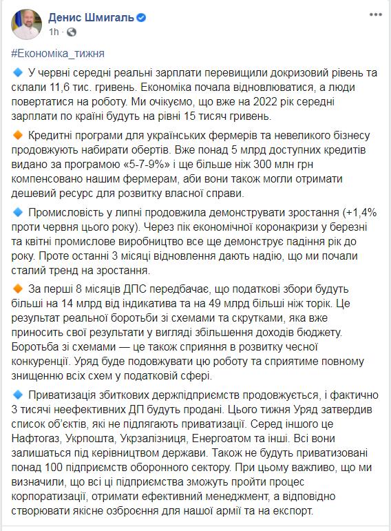 Денис Шмигаль розповів про ситуацію в економіці