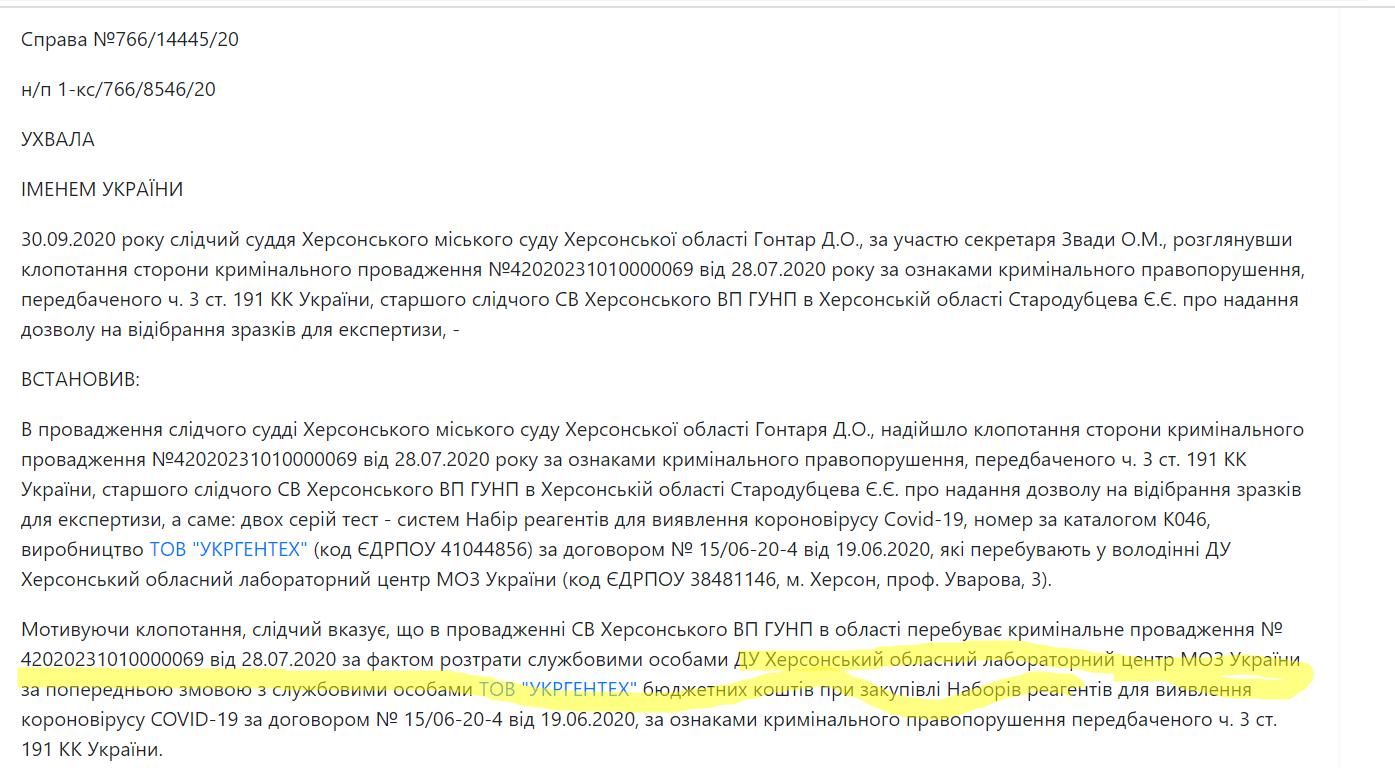 """Справа """"Укргентех"""""""