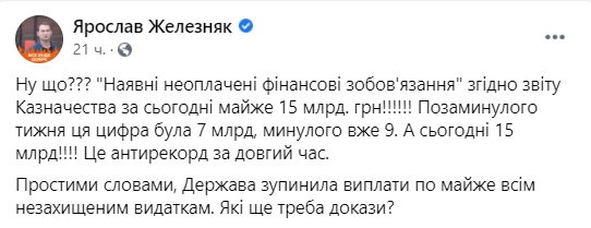 Ярослав Железняк на Facebook