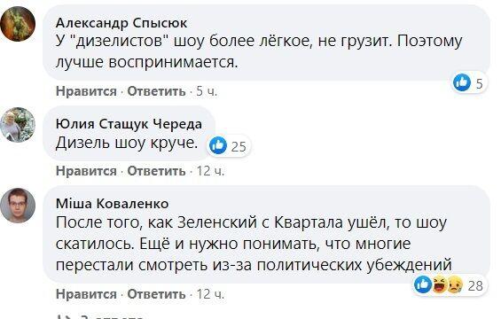 """Коментарі українців щодо шоу """"Вечірнього Кварталу""""."""